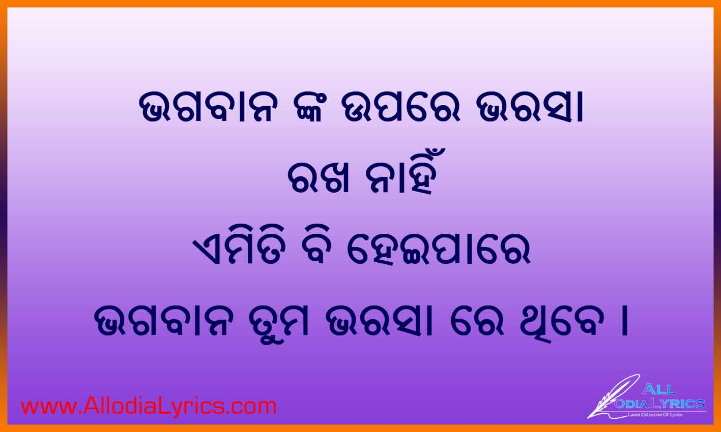 Odia Sayeri Images Best Collection of Quotes Download