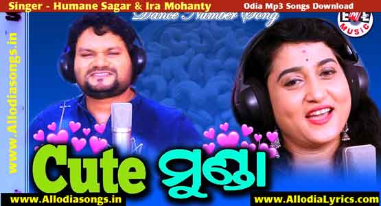 Cute Munda Odia Song Full Lyrics Humane Sagar & Ira Mohanty