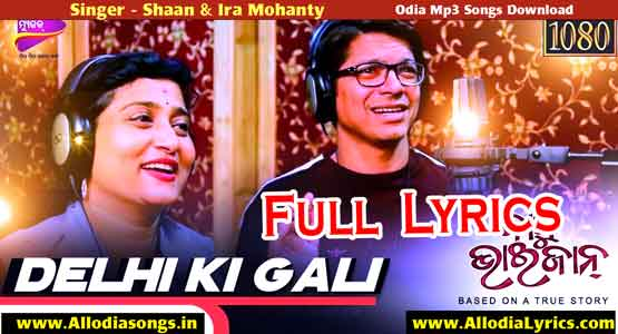 Delhi Ki Gali Song Lyrics Odia Movie Song Shaan & Ira Mohanty