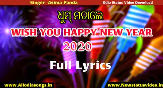 ଧୁମ୍ ମଚାଲେ Wish You Happy New Year Lyrics in Odia Song 2020