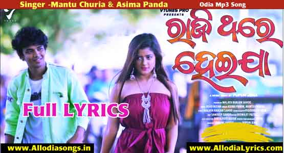 Raji Thare Heija Lyrics Odia Song Mantu Chhuria & Asima Cast Sailendra