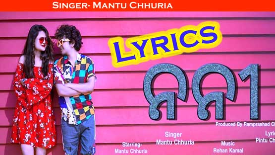 Nani Sambalpuri New Song Full Lyrics Mantu Chhuria