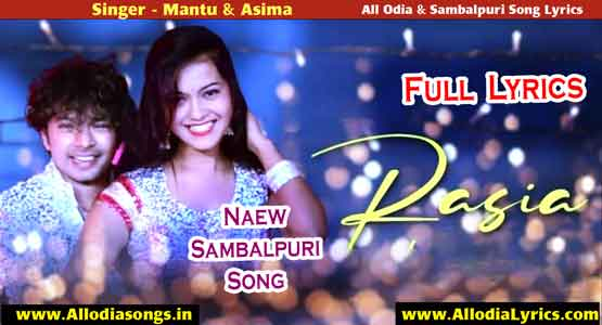 E Rasia Lyrics New Sambalpuri Song Mantu Chhuria & Asima Panda
